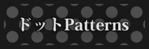 ドットPatterns